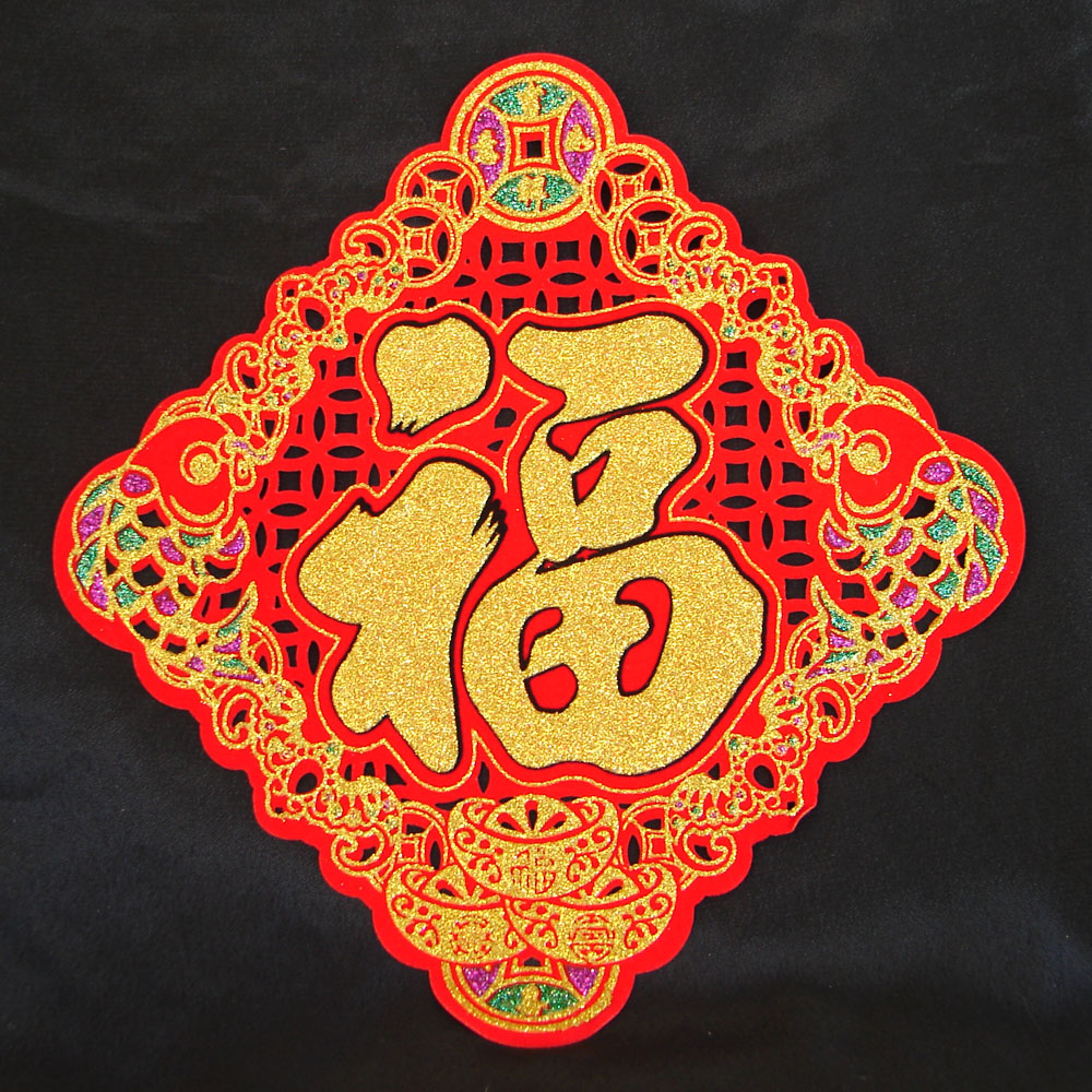 Chinese New Year Decoration with Fu, Double Fishes and ...