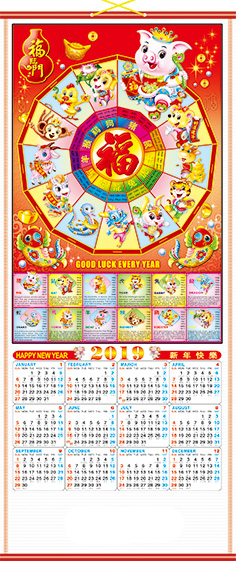 2019 Chinese Wall Scroll Calendar W Picture Of Pig And