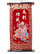 Red Scroll - Ma Dao Cheng Gong