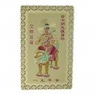 Manjushri Bodhisattva Talisman Card