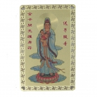 Fertility Kuan Yin Talisman Card