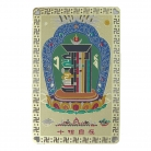 Tenfold Kalachakra Protection Talisman Card