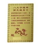 Dragon Horoscope Guardian Card Talisman