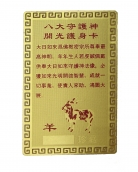 Sheep Horoscope Guardian Card Talisman