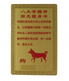 Dog Horoscope Guardian Card Talisman