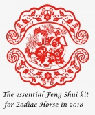 The Essential Feng Shui Packet for Zodiac Horse 2018