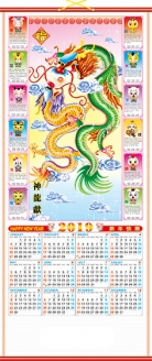 2019 Chinese Wall Scroll Calendar w/ Picture of Dragon