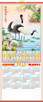 2019 Chinese Wall Scroll Calendar w/ Picture of Cranes