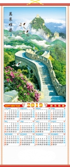 2019 Chinese Wall Scroll Calendar w/ Picture of Great Wall