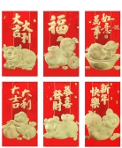 Big Chinese Lucky Money Red Envelopes for Lunar Year of Pig