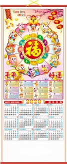 2020 Chinese Wall Scroll Calendar w/ Picture of Rat and Chinese Zodiac