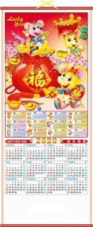 2020 Chinese Wall Scroll Calendar w/ Picture of Rats and Money Bag