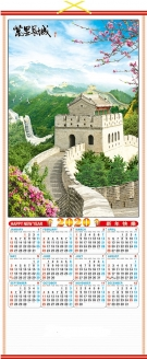 2020 Chinese Wall Scroll Calendar w/ Picture of the Great Wall