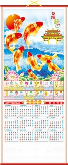 2020 Chinese Wall Scroll Calendar w/ Picture of 8-Fish
