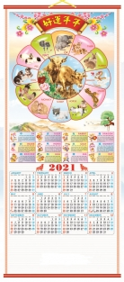 [Pre-Order]2021 Chinese Wall Scroll Calendar w/ Picture of Ox and 12 Animals