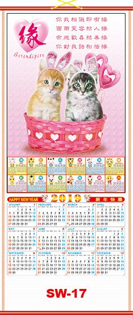 Chinese scroll calendar 17