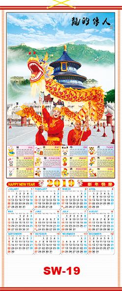 Chinese scroll calendar 19