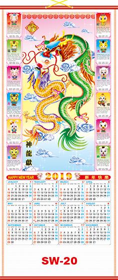 Chinese scroll calendar 20