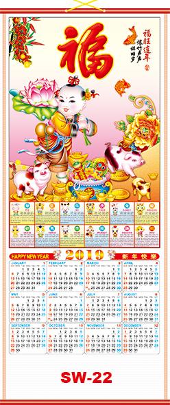 Chinese scroll calendar 22
