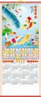 2019 Chinese Wall Scroll Calendar w/ Picture of 6-Fish