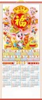 2019 Chinese Wall Scroll Calendar w/ Picture of Pigs and Chinese Word