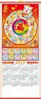 2019 Chinese Wall Scroll Calendar w/ Picture of Pig and Chinese Zodiac